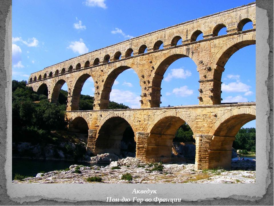 Акведук Пон-дю Гар во Франции