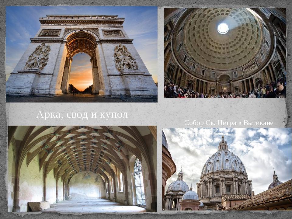 Арка, свод и купол Собор Св. Петра в Вытикане