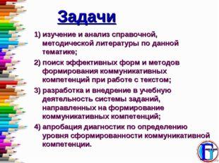 Задачи 1) изучение и анализ справочной, методической литературы по данной тем