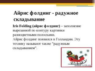 Айрис фолдинг - радужное складывание Iris Folding (айрис фолдинг) – заполнени