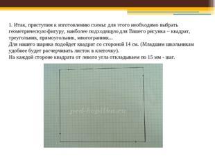1. Итак, приступим к изготовлению схемы: для этого необходимо выбрать геометр
