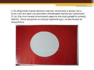2. На оборотной стороне цветного картона желательно в центре листа (если у в