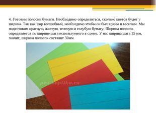 4. Готовим полоски бумаги. Необходимо определиться, сколько цветов будет у ша