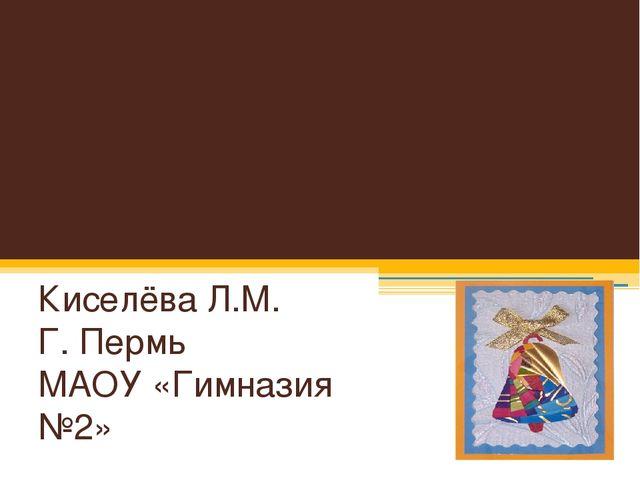Айрис фолдинг Киселёва Л.М. Г. Пермь МАОУ «Гимназия №2»