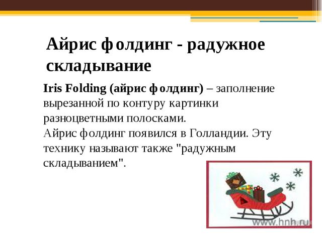 Айрис фолдинг - радужное складывание Iris Folding (айрис фолдинг) – заполнени...