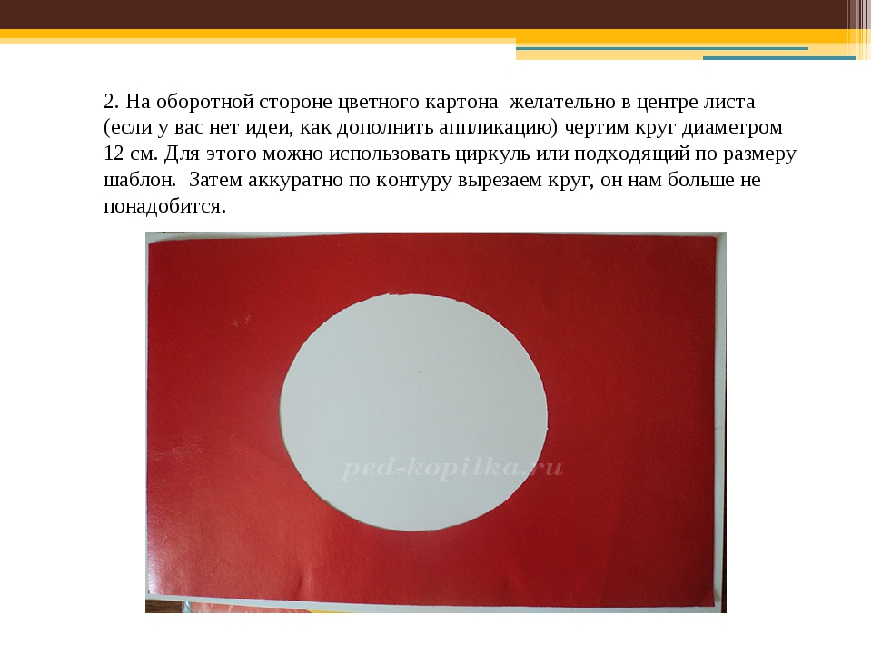 2. На оборотной стороне цветного картона желательно в центре листа (если у в...