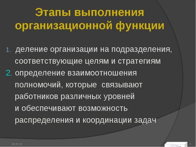 Этапы выполнения организационной функции деление организации на подразделения...