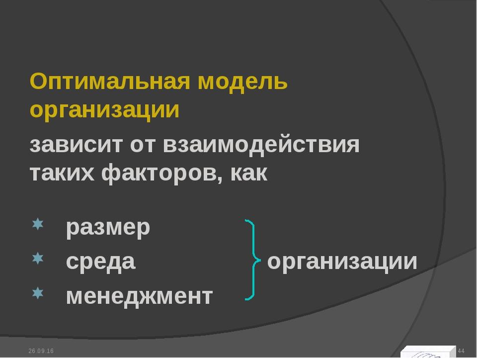Оптимальная модель организации зависит от взаимодействия таких факторов, как...