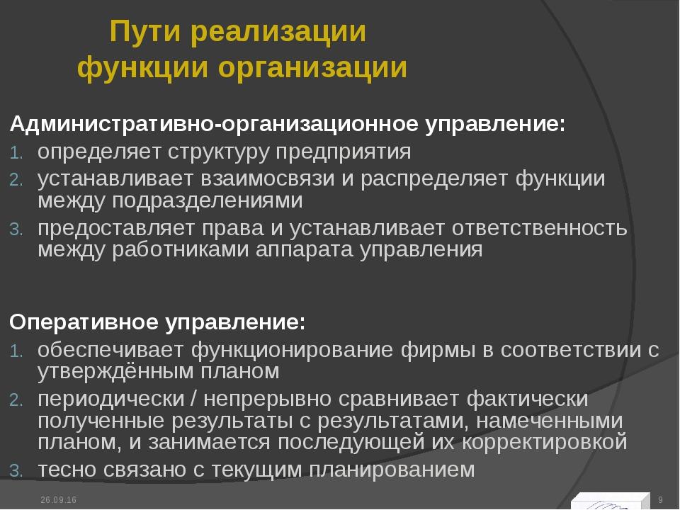 Пути реализации функции организации Административно-организационное управлени...