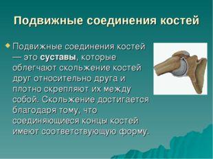 Подвижные соединения костей Подвижные соединения костей — это суставы, которы