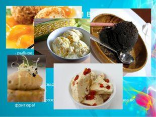 А знаете ли вы что… Мы привыкли, что мороженое — сладкий десерт, на самом дел