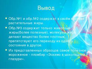 Вывод Обр.№1 и обр.№2 содержат в своём составе растительные жиры. Обр.№3 соде
