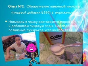 Опыт №2. Обнаружение лимонной кислоты (пищевой добавки Е330) в мороженом. Нал