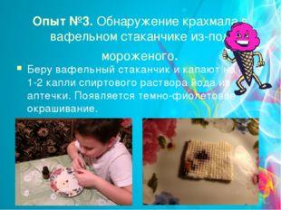 Опыт №3. Обнаружение крахмала в вафельном стаканчике из-под мороженого. Беру