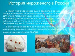 История мороженого в России В нашей стране мороженое было c древнейших времен