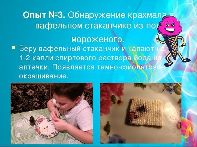 Опыт №3. Обнаружение крахмала в вафельном стаканчике из-под мороженого. Беру...