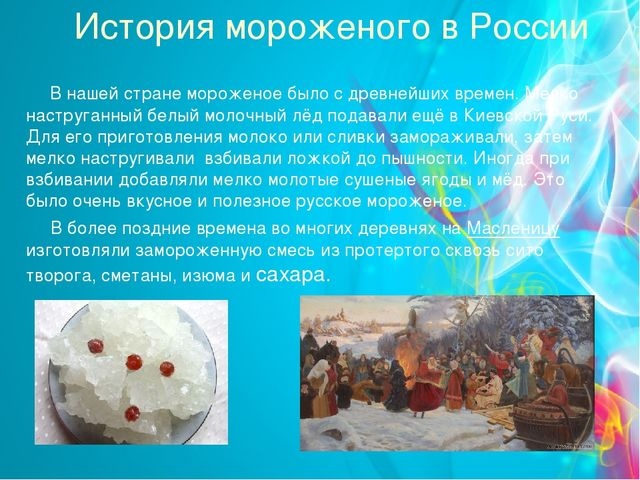 История мороженого в России В нашей стране мороженое было c древнейших времен...