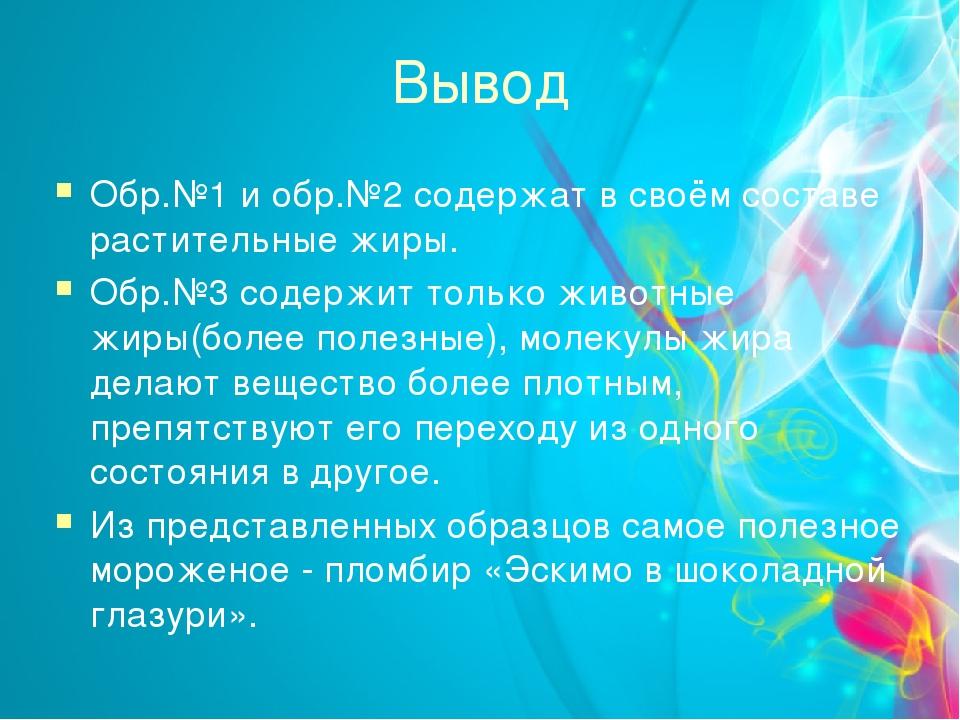 Вывод Обр.№1 и обр.№2 содержат в своём составе растительные жиры. Обр.№3 соде...