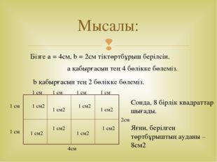 Мысалы: Бізге a = 4см, b = 2см тіктөртбұрыш берілсін. 1 cм 1 cм 1 cм 1 cм 1 c
