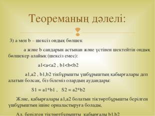 3) а мен b – шексіз ондық бөлшек а және b сандарын астынан және үстінен ше
