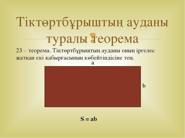 23 – теорема. Тіктөртбұрыштың ауданы оның іргелес жатқан екі қабырғасының көб...