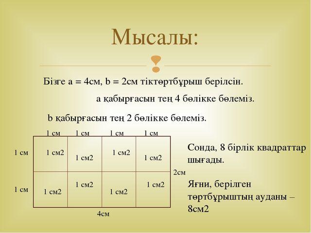 Мысалы: Бізге a = 4см, b = 2см тіктөртбұрыш берілсін. 1 cм 1 cм 1 cм 1 cм 1 c...