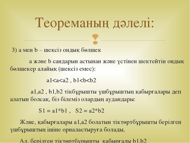 3) а мен b – шексіз ондық бөлшек а және b сандарын астынан және үстінен ше...