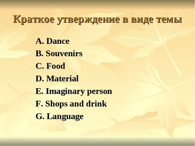 Краткое утверждение в виде темы A. Dance B. Souvenirs C. Food D. Material E....