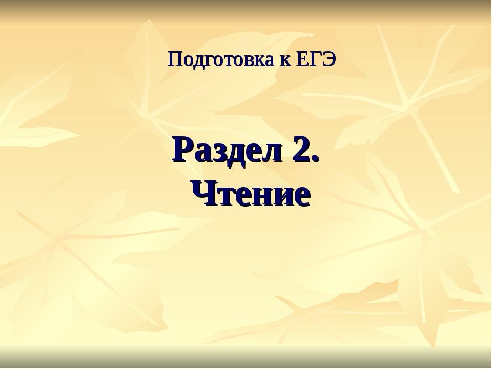 Раздел 2. Чтение Подготовка к ЕГЭ