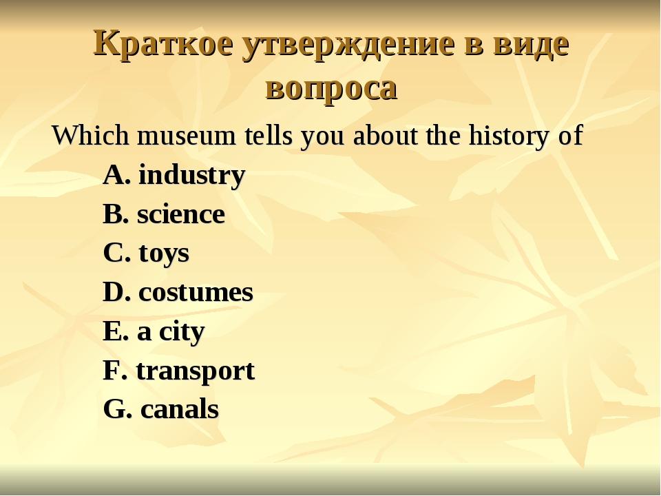 Краткое утверждение в виде вопроса Which museum tells you about the history o...