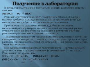 В лабораториях его можно получать по реакции разложения нитрита аммония: NH4