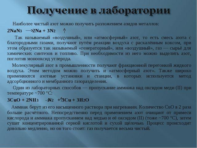 Наиболее чистый азот можно получить разложением азидов металлов: 2NaN3 2Na +...