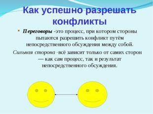 Как успешно разрешать конфликты Переговоры -это процесс, при котором стороны