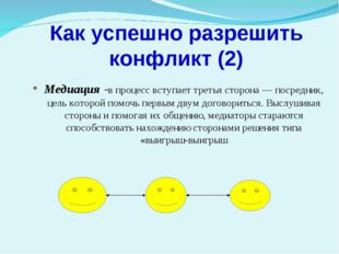 Как успешно разрешить конфликт (2) Медиация -в процесс вступает третья сторон