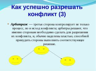 Как успешно разрешать конфликт (3) Арбитраж — третья сторона контролирует не