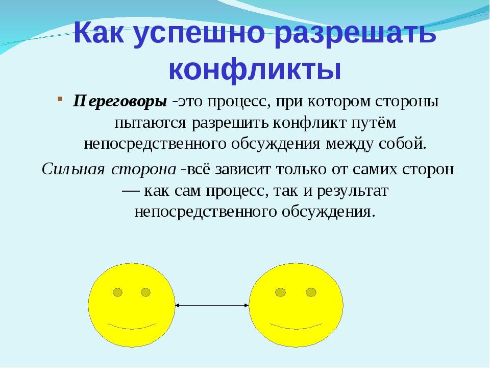 Как успешно разрешать конфликты Переговоры -это процесс, при котором стороны...