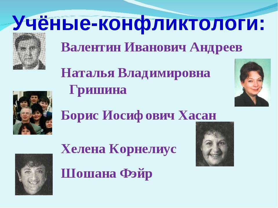 Учёные-конфликтологи: Валентин Иванович Андреев Наталья Владимировна Гришина...