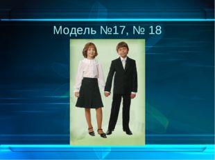 Модель №17, № 18