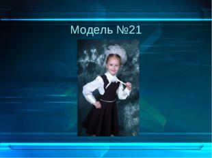 Модель №21