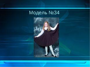 Модель №34