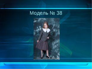 Модель № 38