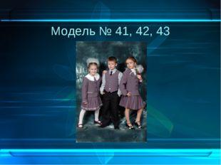 Модель № 41, 42, 43