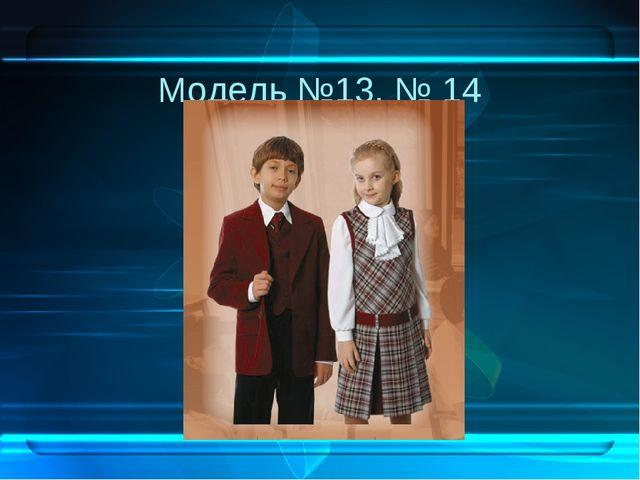 Модель №13, № 14