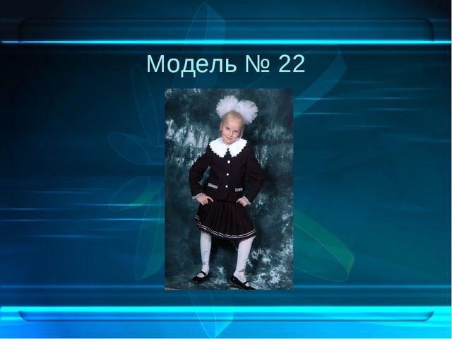 Модель № 22