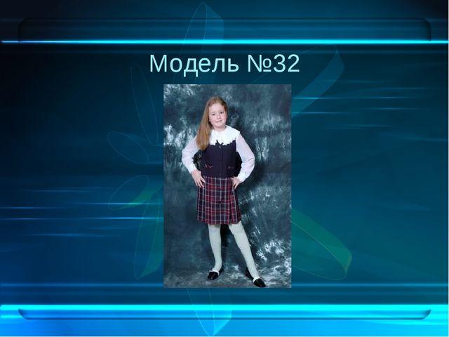 Модель №32