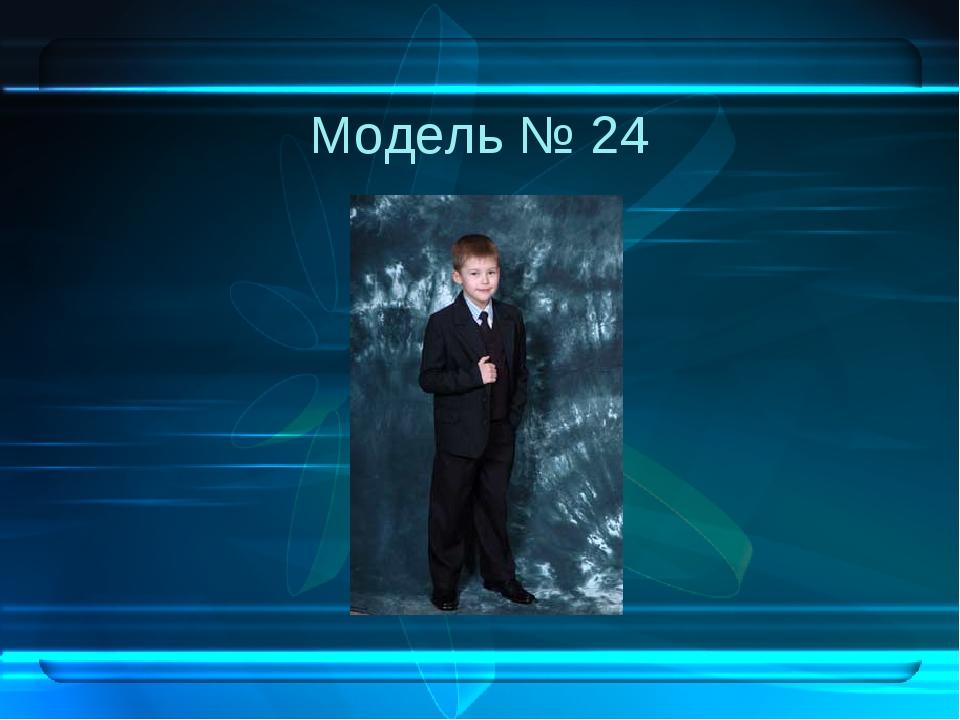 Модель № 24