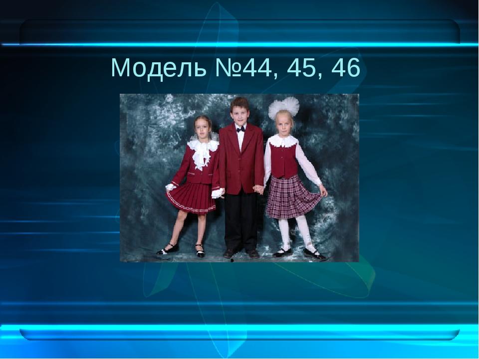 Модель №44, 45, 46