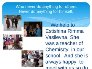 Who never do anything for others Never do anything for himself. We help to Es