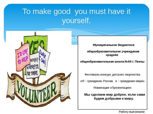 To make good you must have it yourself. Aristotle. Муниципальное бюджетное об...