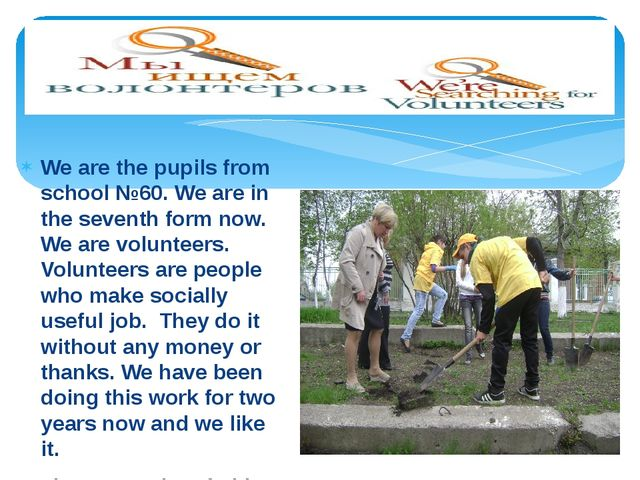 We are the pupils from school №60. We are in the seventh form now. We are vo...